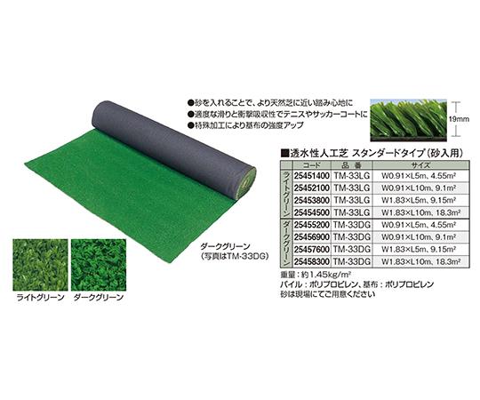 透水性人工芝スタンダードタイプ (砂入用) ライトグリーン 0.91×5m 25451400
