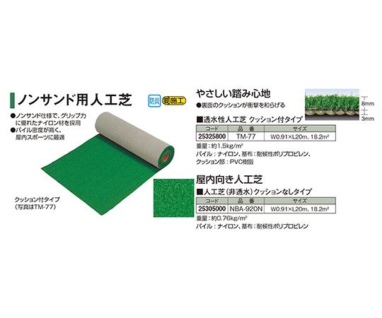 透水性人工芝クッション付タイプTM-77 25325800