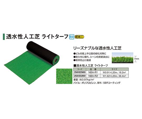 透水性人工芝ライトターフNBA-R2 25033200