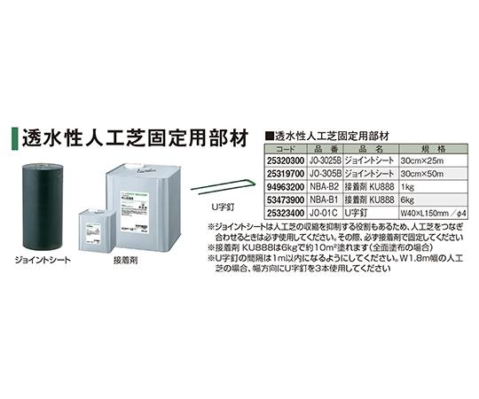 接着剤KU8886kgNBA-B1 53473900
