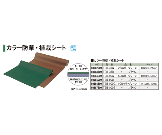 カラー防草・植栽シート25m巻グリーンTBB-25G 50682800