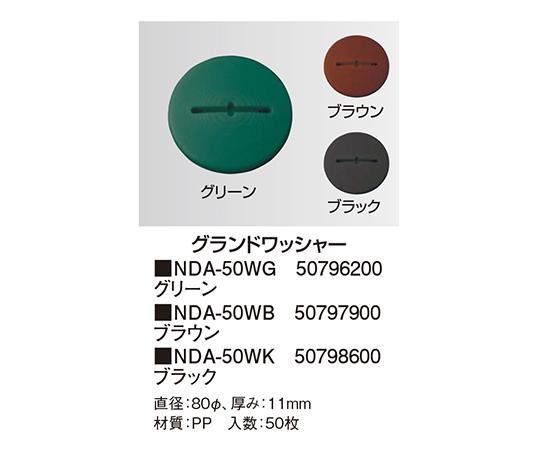 グランドワッシャーブラウンNDA-50WB 50797900