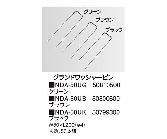 グランドワッシャーピンブラックNDA-50UK 50799300