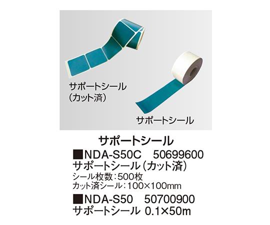 サポートシール(カット済)NDA-S50C 50699600