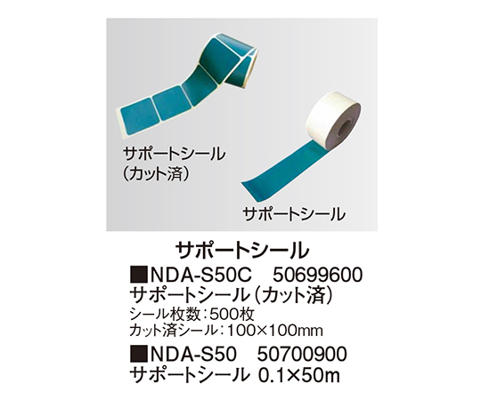 サポートシール0.1×50mNDA-S50 50700900