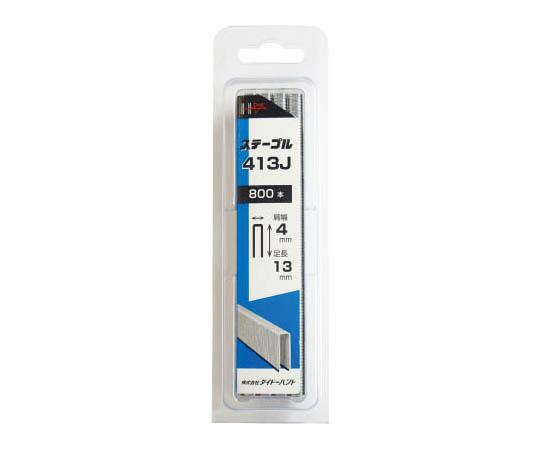 SP J線4mmステープル 413J 00046439
