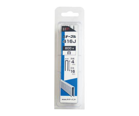 SP J線4mmステープル 416J 白 00046444