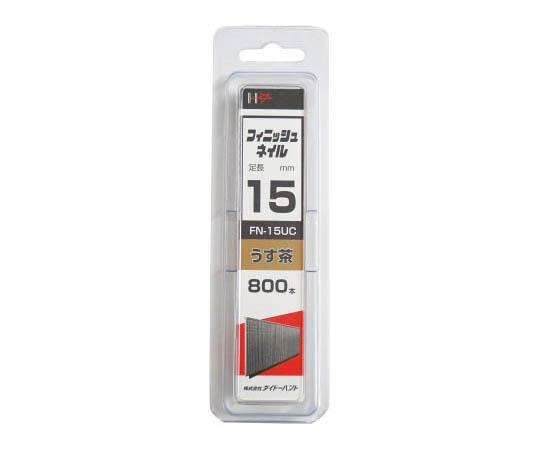 SP フィニッシュネイル FN-15 UC (うす茶) 00046475