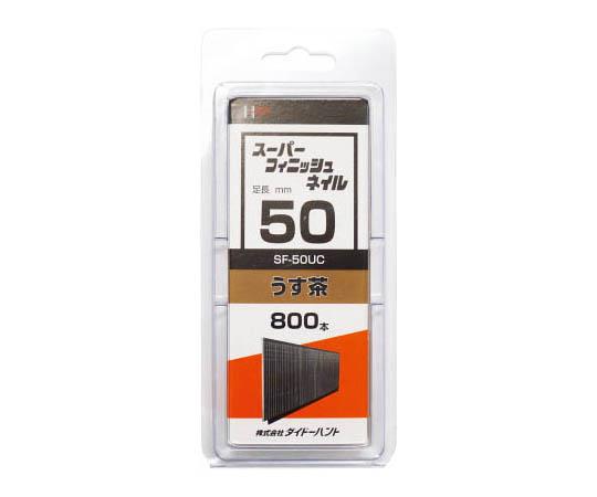 SP スーパーフィニッシュネイル SF-50 UC (うす茶) 00046532