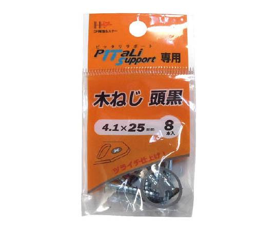 木ねじ 頭黒 4.1×25mm 8本 00065906