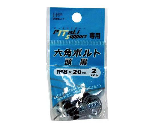6角ボルト 頭黒 M8×20mm 2セット 00065909