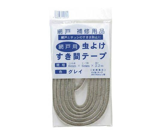 虫よけすき間テープ パイル長6mm×6mm×2.2m グレイ
