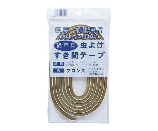 虫よけすき間テープ パイル長6mm×6mm×2.2m ブロンズ