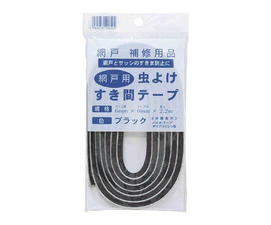 虫よけすき間テープ パイル長6mm×6mm×2.2m ブラック