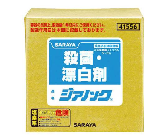 殺菌漂白剤 ジアノック 20kg 41556