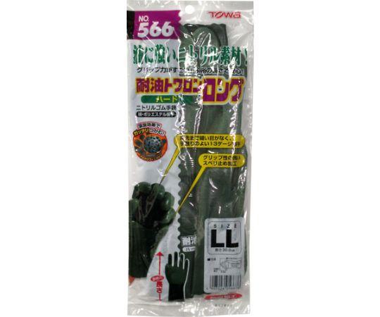 耐油トワロンハードロング LL 5662L