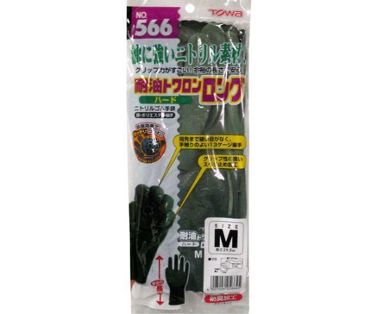 耐油トワロンハードロング M 566M