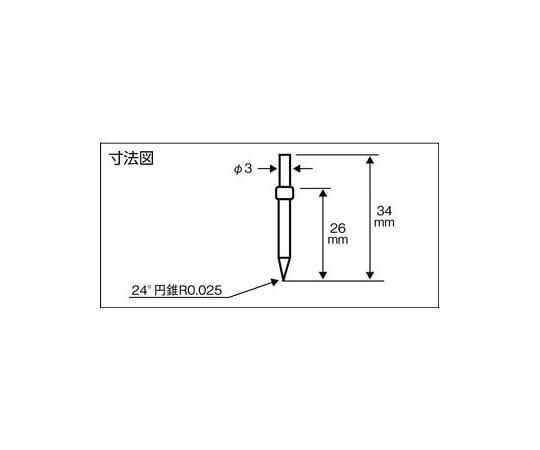 輪郭用触針 汎用測定用 DM45505