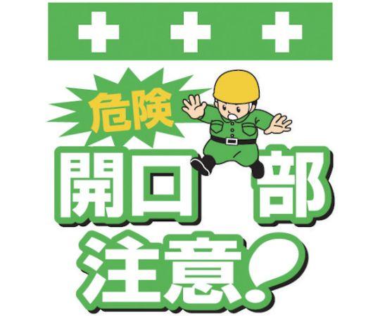 単管シート ワンタッチ取付標識 イラスト版 危険 開口部注意! T-002