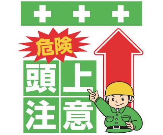 単管シート ワンタッチ取付標識 イラスト版 危険 頭上注意 T-005