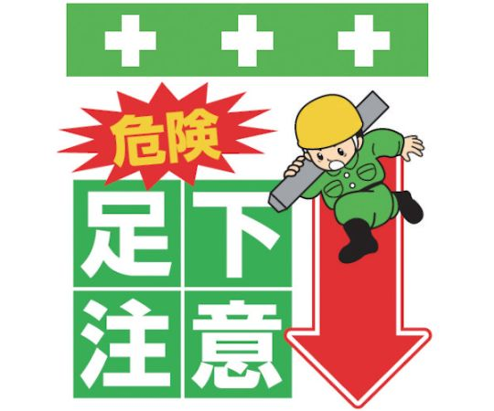 単管シート ワンタッチ取付標識 イラスト版 危険 足下注意 T-006