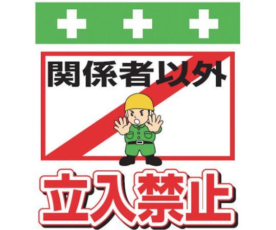 単管シート ワンタッチ取付標識 イラスト版 関係者以外立入禁止 T-007