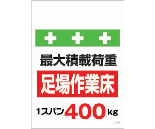 単管シート ワンタッチ取付標識 イラスト版 荷重1スパン400kg T-008