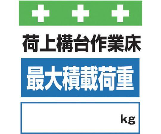 単管シート ワンタッチ取付標識 イラスト版 荷上構台作業床最大積載荷重[_]kg T-025
