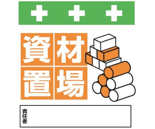 単管シート ワンタッチ取付標識 イラスト版 資材置場 T-029