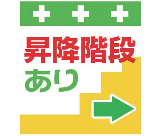単管シート ワンタッチ取付標識 イラスト版 昇降階段あり→ T-030