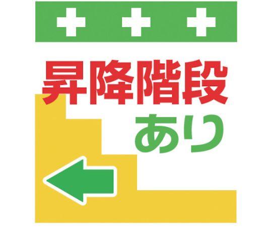 単管シート ワンタッチ取付標識 イラスト版 昇降階段あり← T-031