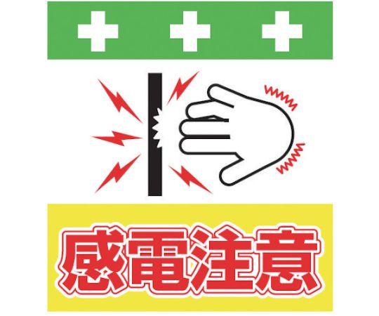単管シート ワンタッチ取付標識 イラスト版 感電注意 T-042