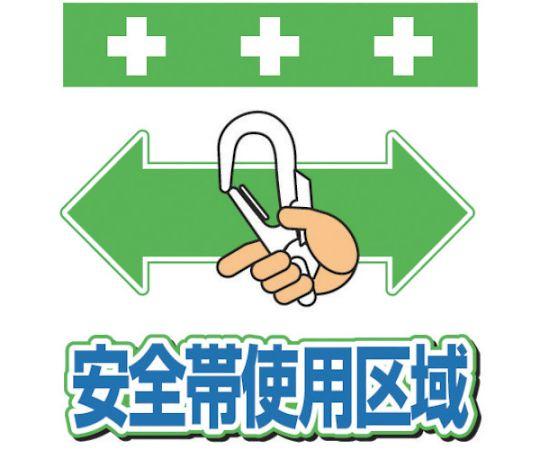 単管シート ワンタッチ取付標識 イラスト版 安全帯使用区域 T-048