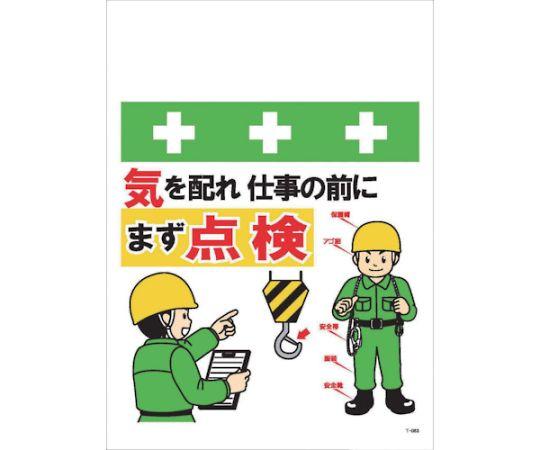 単管シート ワンタッチ取付標識 イラスト版 気を配れ仕事の前にまず点検 T-063