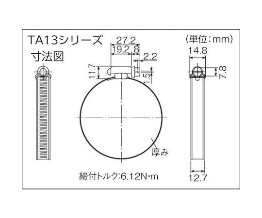 ホースバンド オールSUS 普及 10個入 12.7×Φ114mm TA13-114