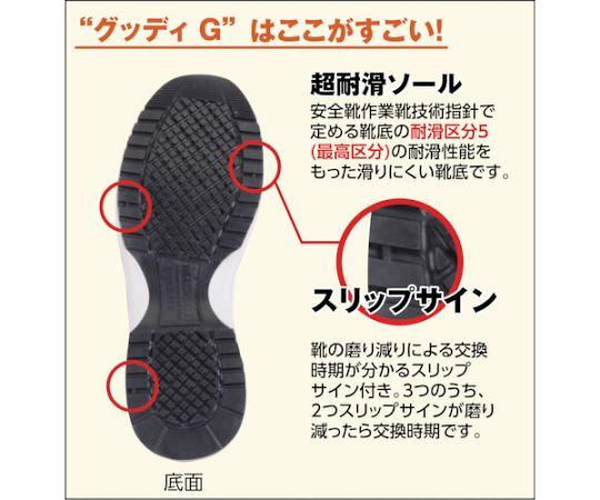 超耐滑樹脂先芯入りスニーカー グッディG 24.5cm JSAA TASN-245