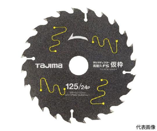 チップソー 高耐久FS 仮枠用 125-24P TC-KFK12524