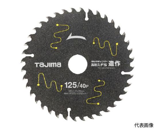 チップソー 高耐久FS 造作用 125-40P TC-KFZ12540