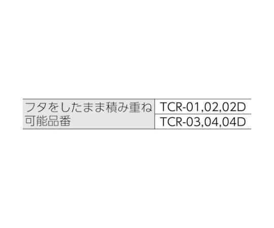 クリアライトボックス 35L 黒半透明 TCR-02-BK