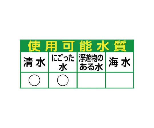 "静電容量式自動水中ポンプ""UEX形"" 100V 50HZ"