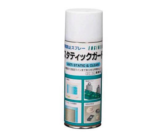 帯電防止スプレー 420ml