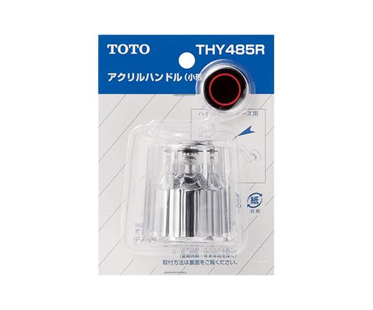 水栓ハンドル(小型) [THY485R] EA468GA-6