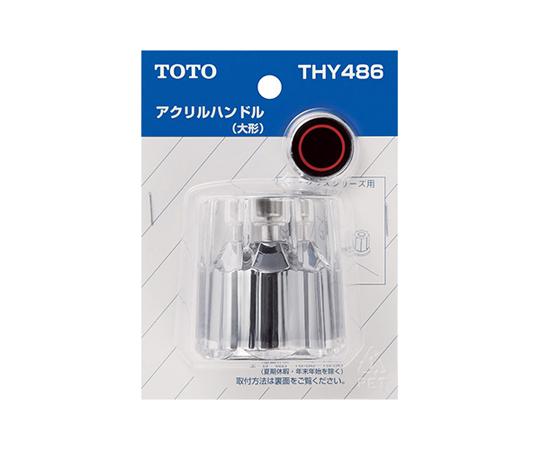 水栓ハンドル(大型) [THY486] EA468GA-7