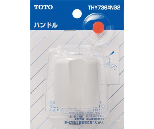 水栓ハンドル(ホワイトグレー) [THY736#NG2] EA468GA-11