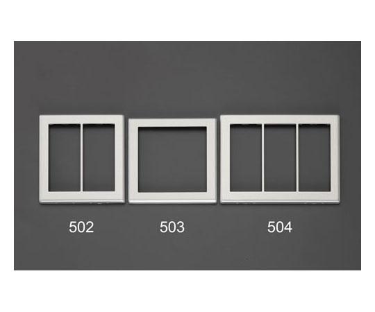 スイッチプレート(メタル製) [3連用] EA940CD-504