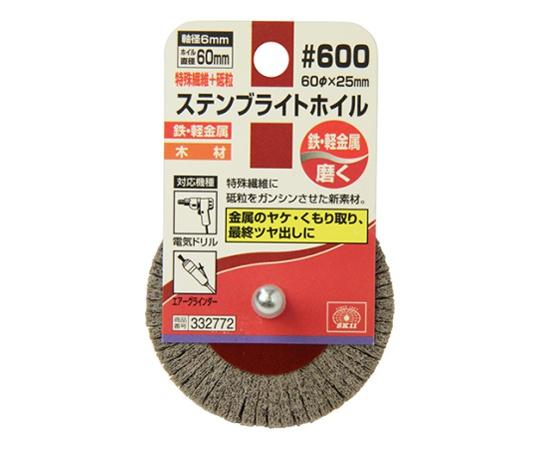 SK11 ステンブライトホイル 60㎜ #600