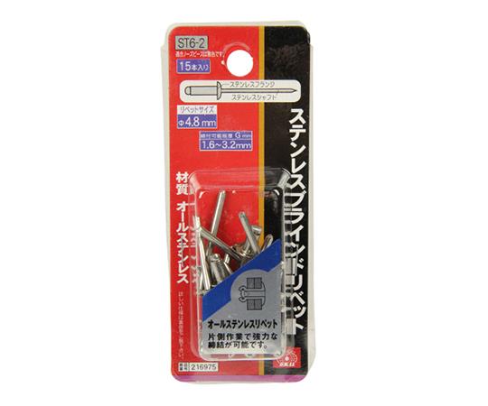 SK11 ステンレスリベット 15入 ST6-2