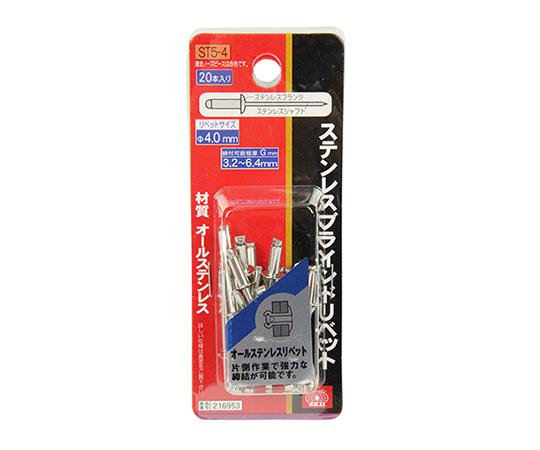 SK11 ステンレスリベット 20入 ST5-4