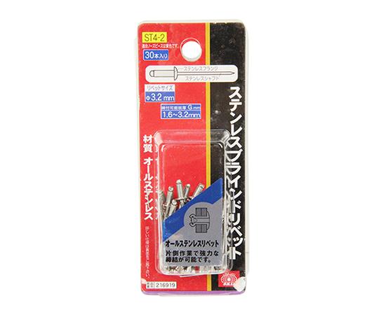 SK11 ステンレスリベット 30入 ST4-2