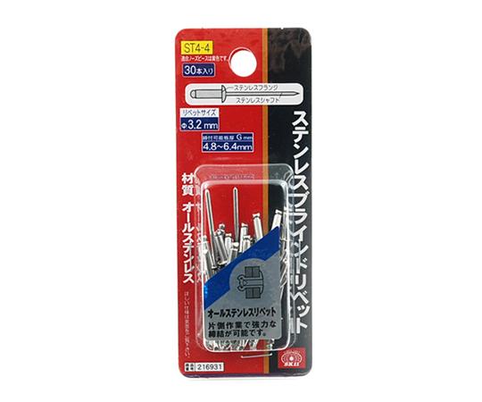 SK11 ステンレスリベット 30入 ST4-4